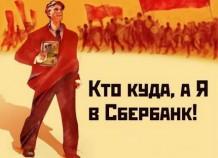 Часы работы и перерыва отделений Сбербанка в Москве